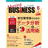 ナーシングビジネス 2021年6月号(第15巻6号)特集:■コロナショックを乗りきる 業務改善・病棟運営が数字で「見える…