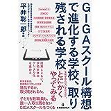GIGAスクール構想で進化する学校、取り残される学校
