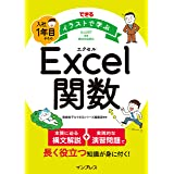 できる イラストで学ぶ 入社1年目からのExcel関数 (できるイラストで学ぶシリーズ)