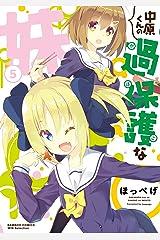 中原くんの過保護な妹 5 (バンブーコミックス WINセレクション) Kindle版
