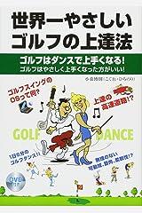 世界一やさしいゴルフの上達法―ゴルフはダンスで上手くなる! 単行本