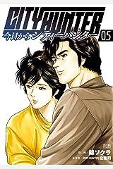 今日からCITY HUNTER 5巻 (ゼノンコミックス) Kindle版