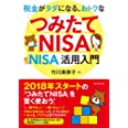 税金がタダになる、おトクな 「つみたてNISA」「一般NISA」活用入門
