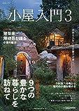小屋入門3 (CHIKYU-MARU MOOK 自然暮らしの本)