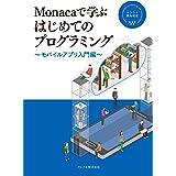 Monacaで学ぶはじめてのプログラミング ~モバイルアプリ入門編~