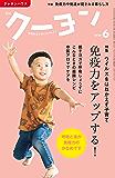 月刊 クーヨン 2020年 06月号 [雑誌]