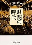財閥の時代 (角川ソフィア文庫)