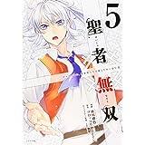 聖者無双(5) (シリウスKC)