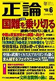 月刊正論 2020年 06月号 [雑誌]