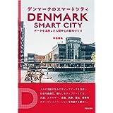 デンマークのスマートシティ: データを活用した人間中心の都市づくり
