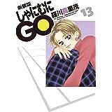 新装版 しゃにむにGO 13 (花とゆめコミックス)