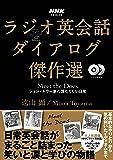 NHK CD BOOK ラジオ英会話ダイアログ傑作選―Meet the Does ジョン・ドウ一家の慌ただしい日常 (語…