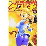 史上最強の弟子ケンイチ (24) (少年サンデーコミックス)