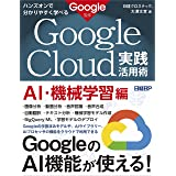 ハンズオンで分かりやすく学べる Google Cloud実践活用術 AI・機械学習編 Google監修