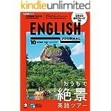 [音声DL付]ENGLISH JOURNAL (イングリッシュジャーナル) 2020年10月号 ~英語学習・英語リスニングのための月刊誌 [雑誌]