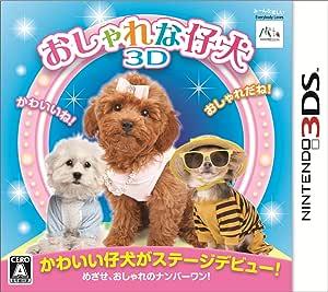 おしゃれな仔犬3D - 3DS