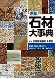 原色 石材大事典: 色調、模様、吸水率、強度などがひと目でわかる!