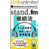 stand.fm 継続法 ~5つの方法で挫折しない音声配信~ : スタエフを楽しみながら継続できる最強習慣