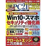 日経PC21 2021年 6 月号