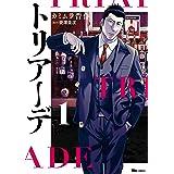 トリアーデ 1 (ヒューコミックス)