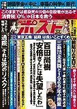 週刊ポスト 2020年 4/3 号 [雑誌]