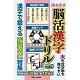 持ち歩き 脳活漢字ドリル vol.4 (白夜ムック629)
