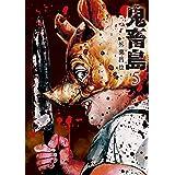 鬼畜島 5巻 (LINEコミックス)
