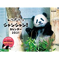 【Amazon.co.jp 限定】高氏貴博 ありがとうシャンシャン! カレンダー 2021(特典:未収録シャンシャンスマ…