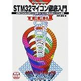 STM32マイコン徹底入門 (TECH I Processor)