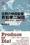伝説の映画監督 若松孝二秘話: ピンク映画の巨匠、一般映画の鬼才 (えろこれ)
