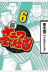新ナニワ金融道 6 Kindle版