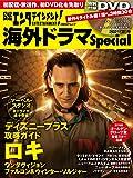 日経エンタテインメント! 海外ドラマSpecial 2021[夏]号 (日経BPムック)