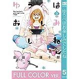 【フルカラー版】ゆうべはお楽しみでしたね 5巻 (デジタル版ヤングガンガンコミックス)
