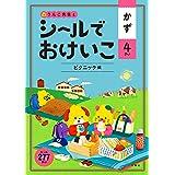 シールでおけいこ かず 4さい ピクニック編 (うんこBooks)