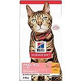 ヒルズ サイエンス・ダイエット キャットフード アダルトライト 1歳~6歳 適正体重の維持 チキン 肥満傾向の成猫用 2.8キログラム (x 1)