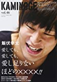 KAMINOGE〈vol.46〉