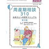 周産期医学2019年49巻増刊号 周産期相談310 お母さんへの回答マニュアル