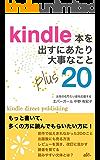 Kindle本を出すにあたり、さらに大事なこと プラス20 Kindle本を出すにあたり大事なこと (大隈文庫)