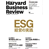 DIAMONDハーバード・ビジネス・レビュー 2021年 1月号 [雑誌] (ESG経営の実践)