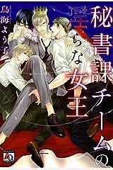 秘書課チームの淫らな女王 (アクアコミックス) Kindle版