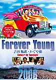 Forever Young 吉田拓郎・かぐや姫 Concert in つま恋2006 [DVD]