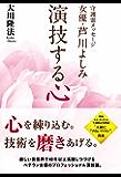 守護霊メッセージ 女優・芦川よしみ 演技する心 公開霊言シリーズ