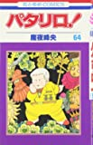 パタリロ! (第64巻) (花とゆめCOMICS (1735))