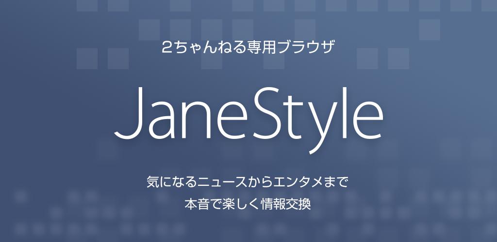JaneStyle - 2ch.net専用ブラウザ