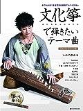 文化箏で弾きたいテーマ曲 〜CM・テレビテーマ集〜