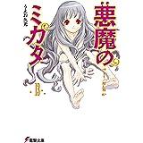 悪魔のミカタ(13) It/MLN (電撃文庫)