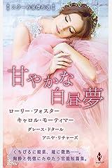 スター作家傑作選~甘やかな白昼夢~ (ハーレクイン・スペシャル・アンソロジー) Kindle版
