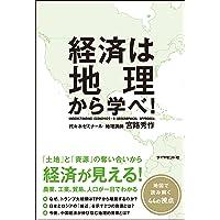 経済は地理から学べ!