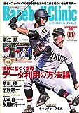 Baseball Clinic(ベースボール・クリニック) 2020年11月号 [特集:データ利用の方法論]