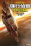 強行偵察 宇宙兵志願 2 (ハヤカワ文庫SF)